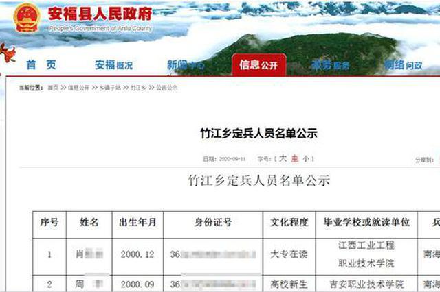 安福县政府官网被指泄露定兵人员隐私 官方回应