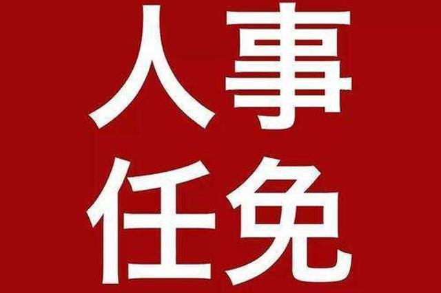 彭泽县、章贡区人事任命:吴华丰任彭泽县县长
