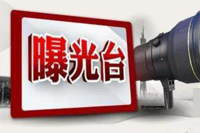 庐山市人大常委会副主任付经生违规接受宴请被处分