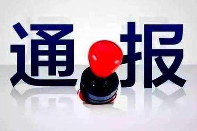 横峰县人民法院原执行一庭庭长牟青接受监察调查