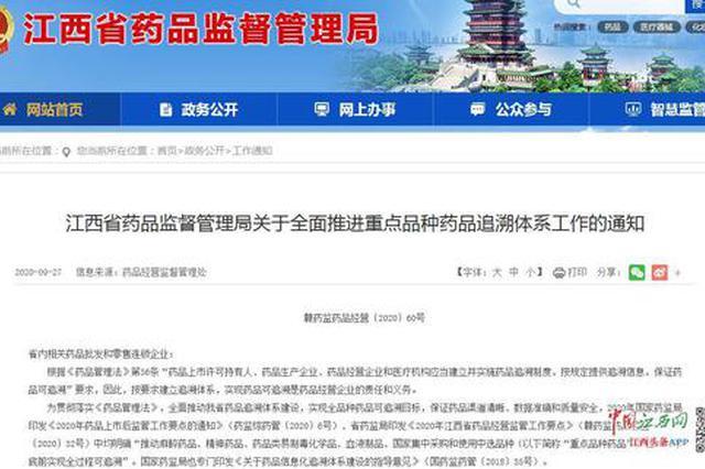 江西新政:重点品种药品必须全程可追溯