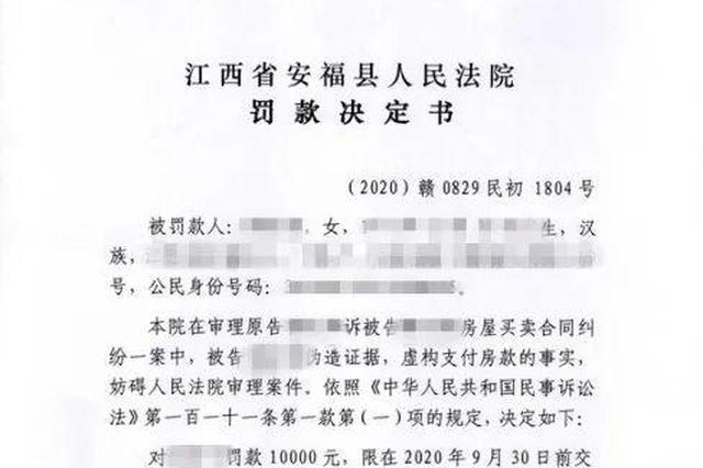 江西一女子在法庭上撒谎 法院开出一万元罚单