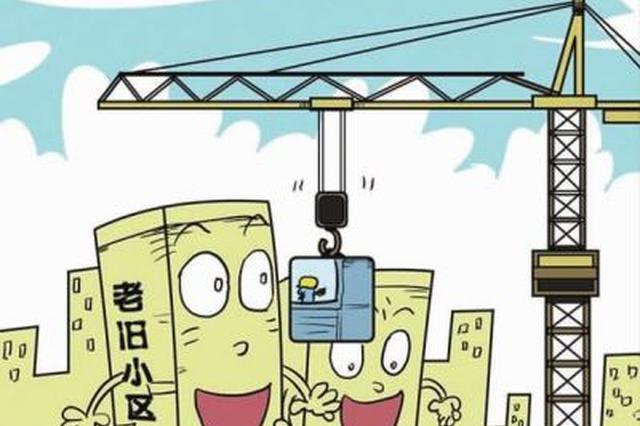 江西省着力破解资金难题 300亿元支持老旧小区改造