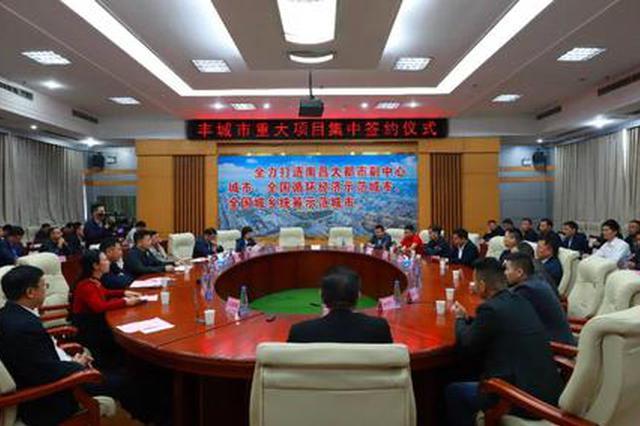 总投资71.9亿元!丰城举行重大项目集中签约仪式