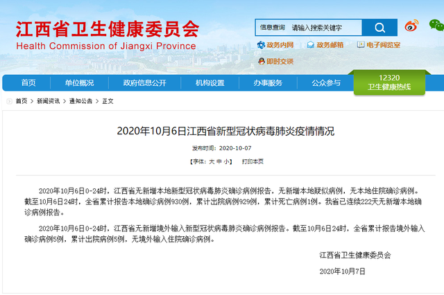江西省已连续222天无新增本地确诊病例报告