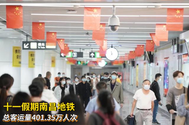 """401万乘次!""""十一""""假期 南昌地铁客流爆棚"""