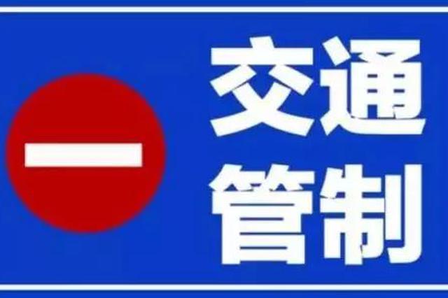 本周日起南昌福州路这一路段交通管制 为期一个月