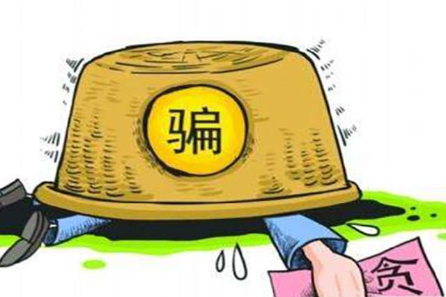 """跟着""""老师""""学习数字货币投资 萍乡女子被骗39万元"""