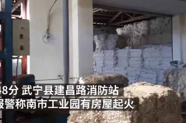 九江一纺织厂突发火灾 消防赶到前职工沉着灭火