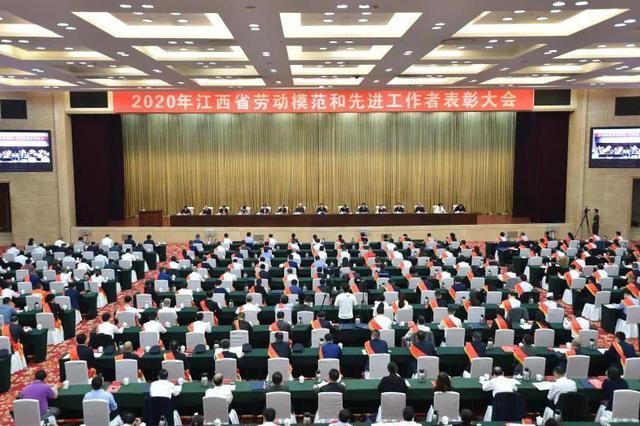 2020年江西省劳动模范和先进工作者表彰大会召开
