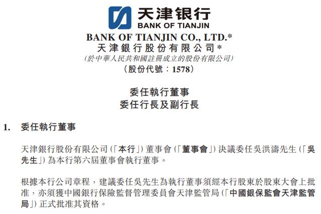 48岁吴洪涛担任天津银行行长 系江西银行首任行长