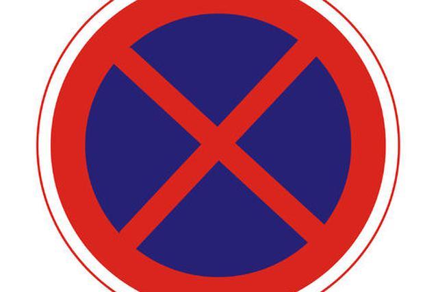 10月28日起 南昌这些道路将禁止机动车停放