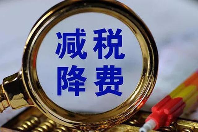 今年上半年江西为企业减税降费1075亿元