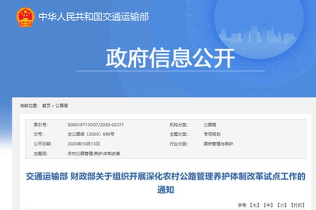 江西入围深化农村公路管理养护体制改革试点省