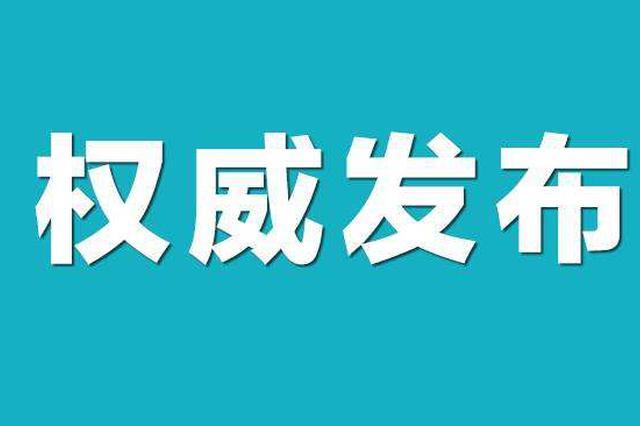 江西省已连续233天无新增本地确诊病例报告
