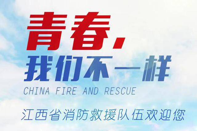 江西省消防救援总队面向高校应届毕业生招录62名干部