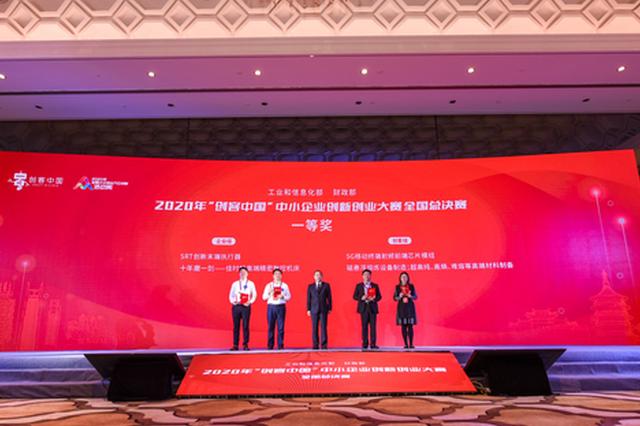 """江西省参赛项目勇夺2020年""""创客中国""""中小企业 创新创业大赛全国总决赛一等奖"""