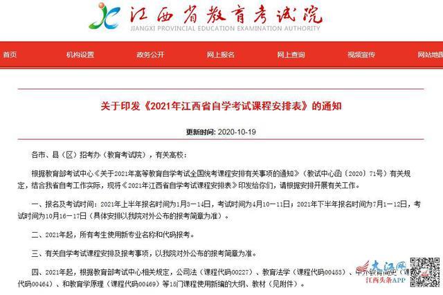 2021年江西自学考试安排确定 15门课程使用新编大纲