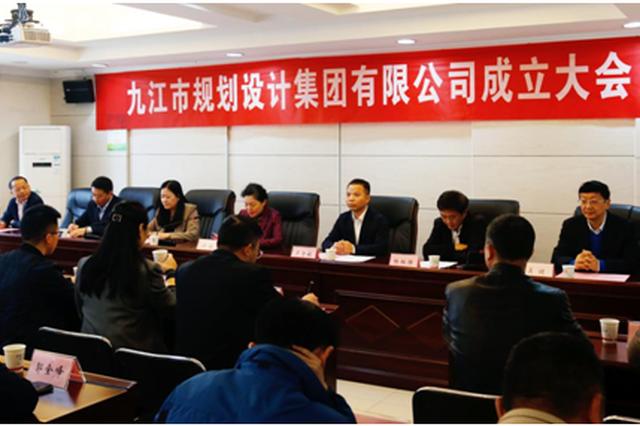 九江市规划设计集团揭牌成立