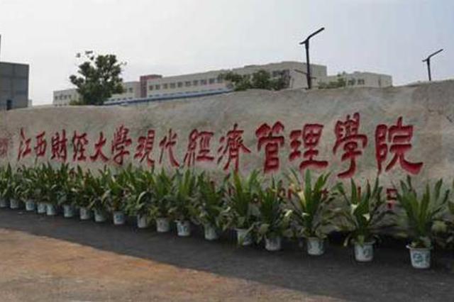 江西财经大学现代经济管理学院拟转为公办