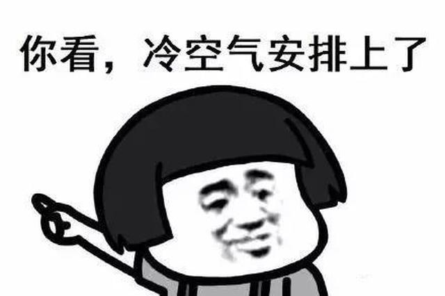 """秋季寒意""""上演连续剧"""" 23日又有冷空气来袭"""