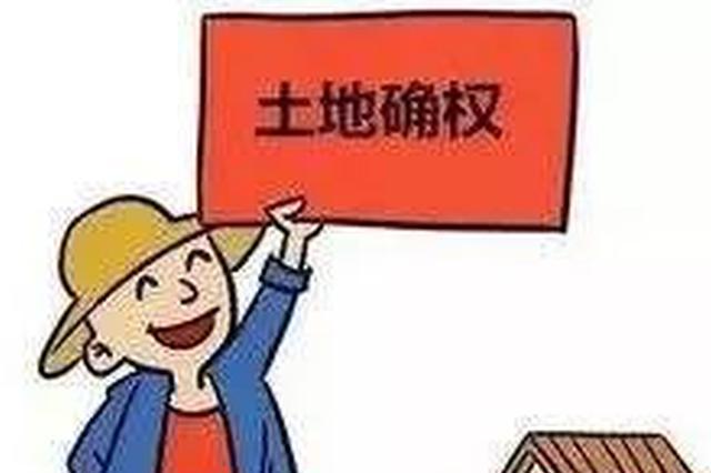 江西省农村房地一体确权已登记709.95万宗