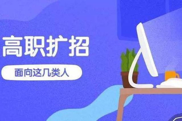 江西高职下月扩招 农民工等这几类社会人员均可报名