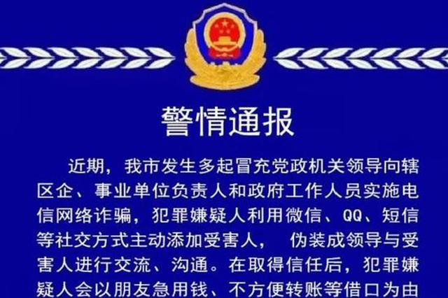 警惕!宜春多地发生盗用党政机关领导信息诈骗事件