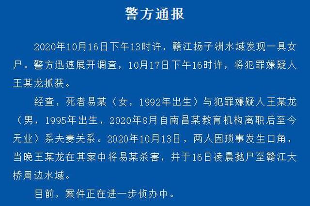 赣江扬子洲水域发现一具女尸 犯罪嫌疑人王某龙被抓获