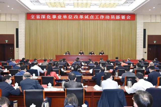 全省深化事业单位改革试点工作全面启动 刘奇易炼红作部署