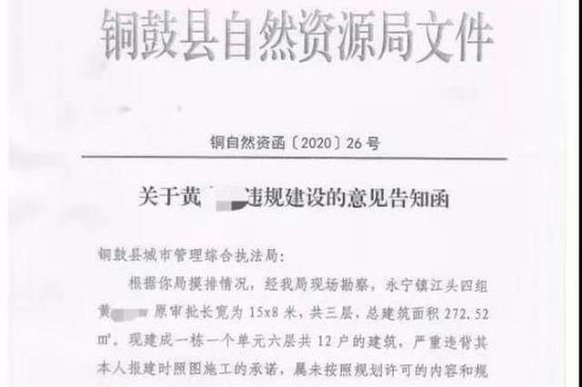 江西永宁回应拆违视频:助一户腾房遭同栋十户阻扰