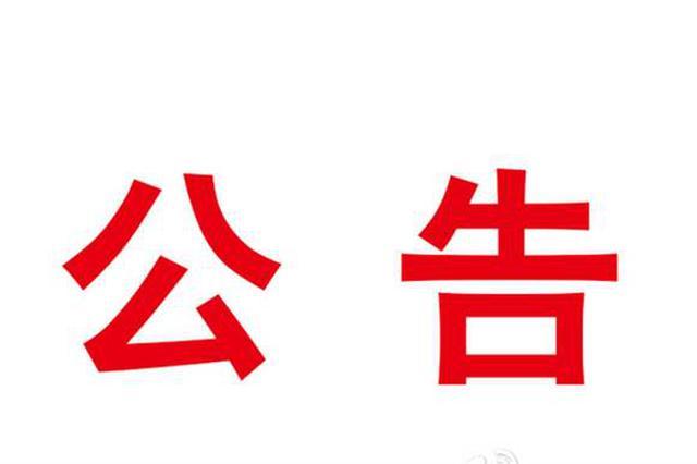 南昌市交管局关于2020年南昌飞行大会交通管制的公告