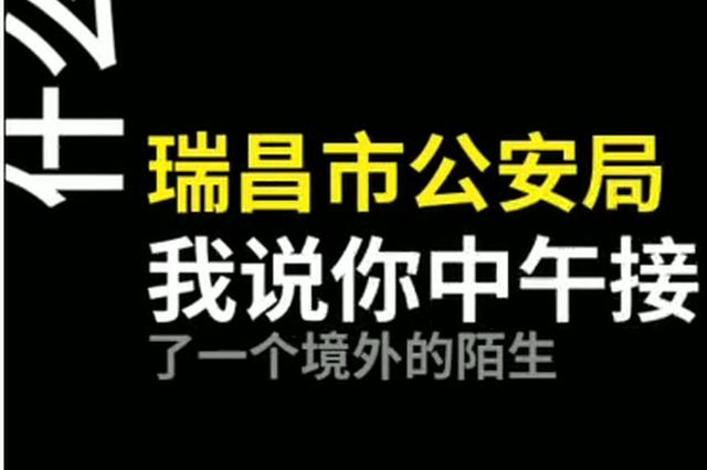 瑞昌市民遭遇电信诈骗 警方26个电话挽回7万元