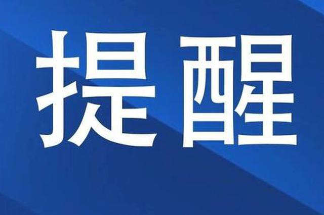 天津一冷库装卸工人新冠确诊 赣州市疾控中心发布提醒