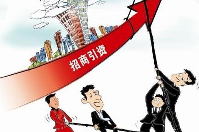 104.8亿美元!前三季江西招商引资总量居中西部第一
