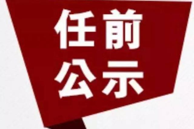 抚州四名领导干部任前公示
