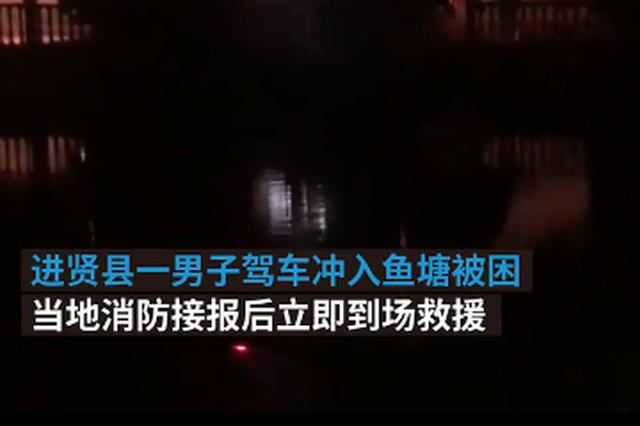 南昌一男子驾车坠池塘 消防救援后给他披衣取暖