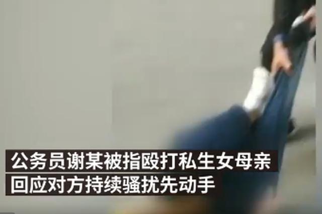 赣一公务员被指殴打私生女母亲 回应称对方先动手