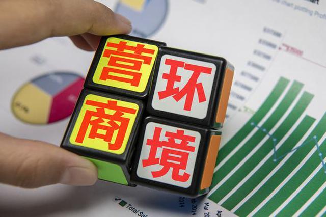 江西征集民意:每年11月1日拟定为江西营商环境日