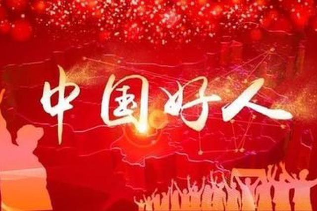 2020年8月—9月中国好人榜单发布 江西15人入选