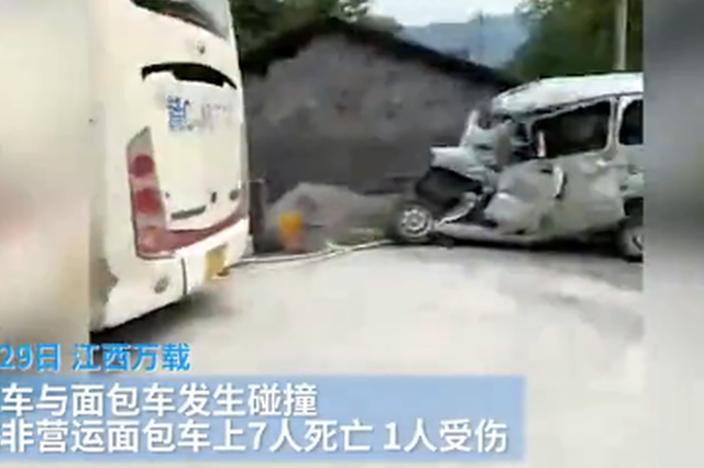 突发!江西万载面包车与大客车相撞 致7死1伤