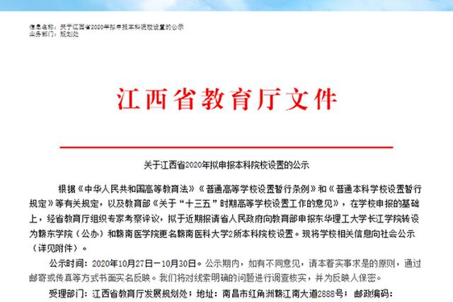 东华理工大学长江学院拟转设为赣东学院(公办)