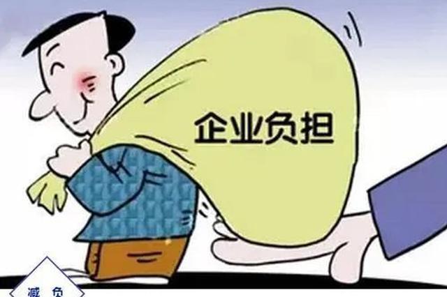 """前三季度江西""""减免缓""""政策为企业减负超180亿元"""