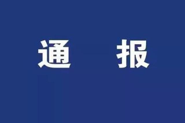 九江通报12家基层医疗机构违规典型案例