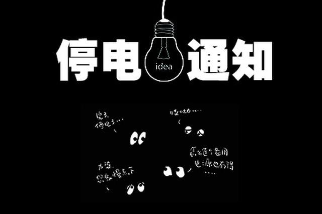 最长12个小时!11月2日起九江多个片区停电