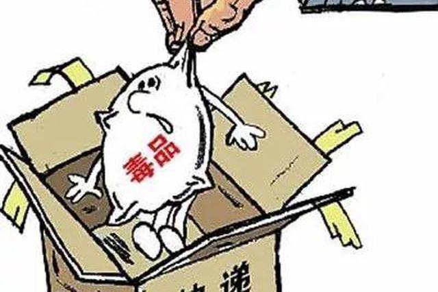 黎川警方斩断一快递贩毒网络 抓获34名犯罪嫌疑人