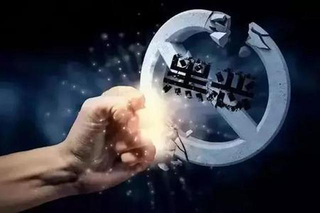宁都22人涉黑组织实施犯罪活动28起 非法获利1.5亿余元