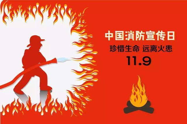 """全省""""119""""消防宣传月活动启动 殷美根出席启动仪式"""