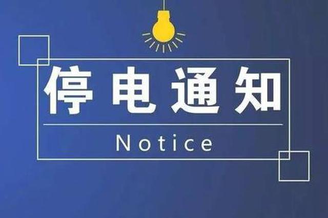 下周赣州中心城区这些地方将停电!请提前做好准备