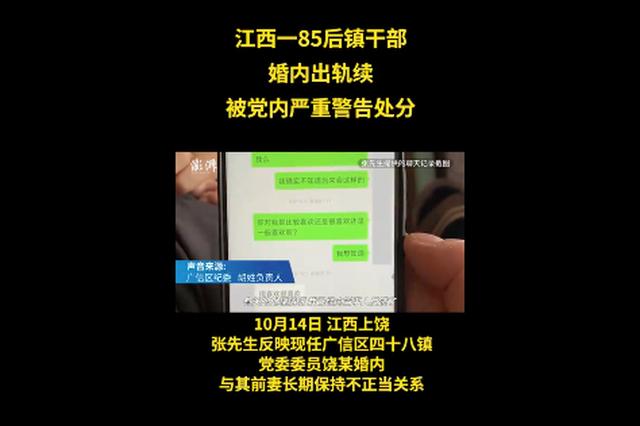 上饶广信区一85后镇干部婚内出轨 被党内严重警告处分